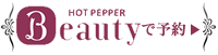 HOTPEPPER BEAUTYで予約する